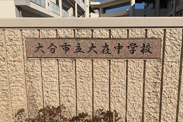 大分市政所新築建売住宅 周辺地域 大分市立大在中学校
