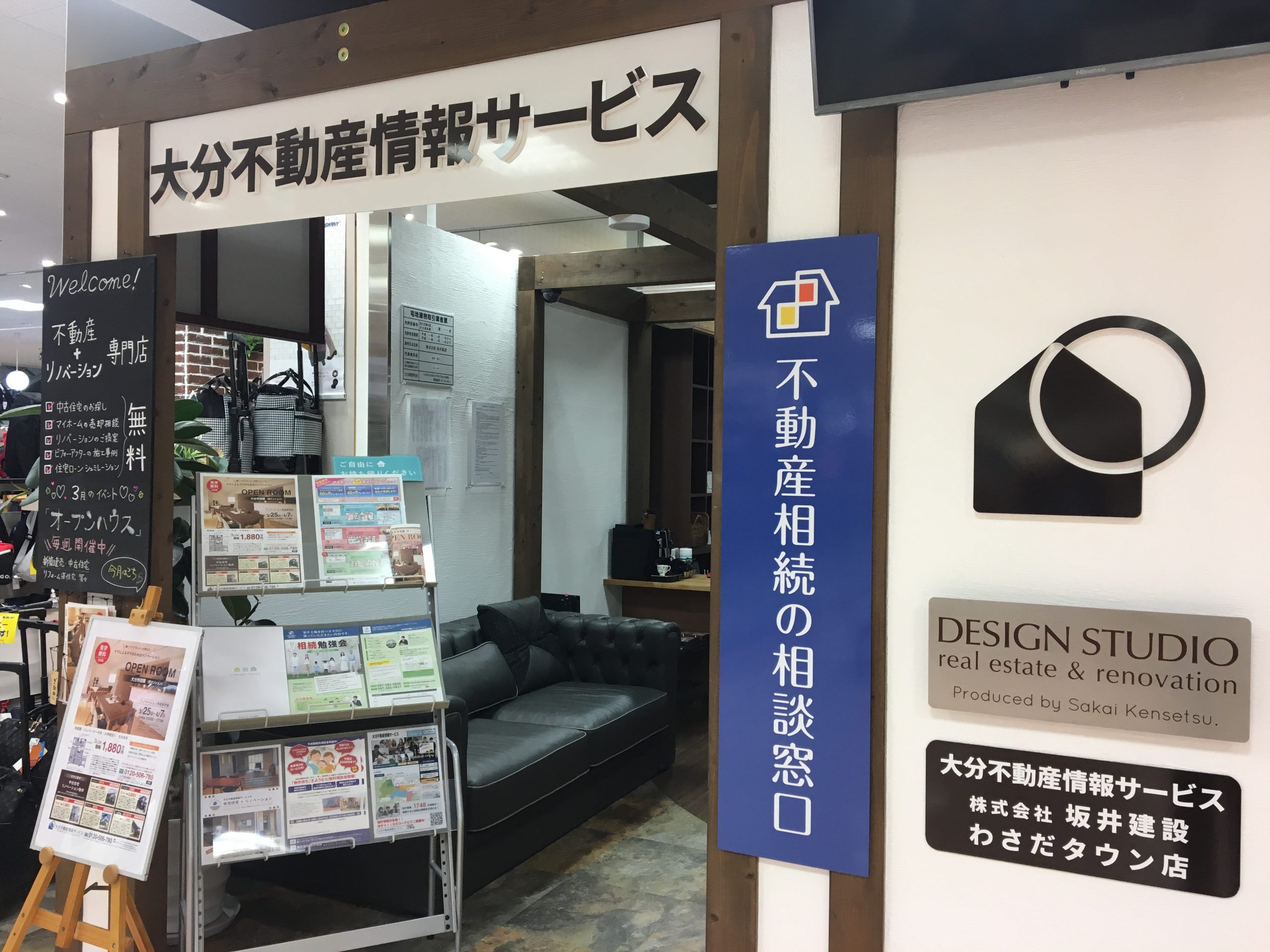 大分不動産情報サービスわさだタウン店入り口の写真