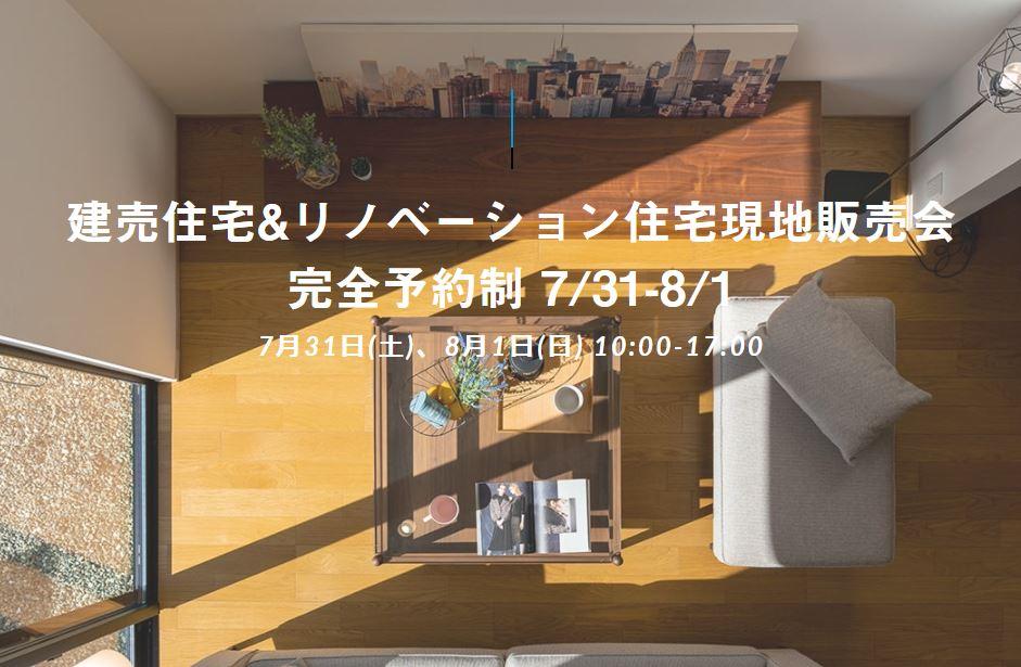 オープンハウス情報&上宗方のお家のご紹介♪
