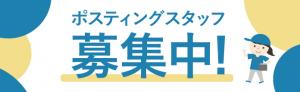 SAKAI株式会社ポスティングスタッフさん募集のイラスト 大分不動産情報サービス