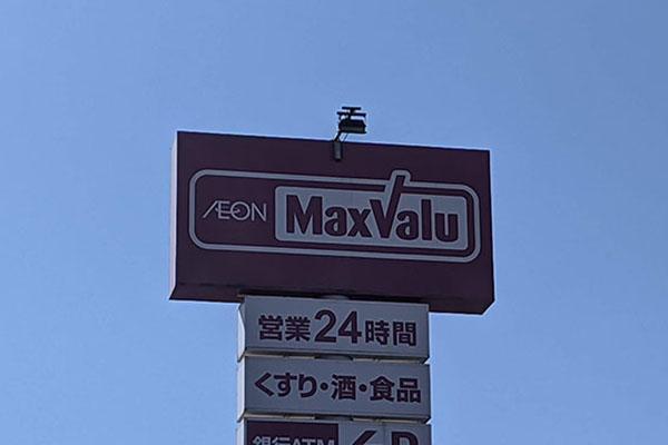 マックスバリュ