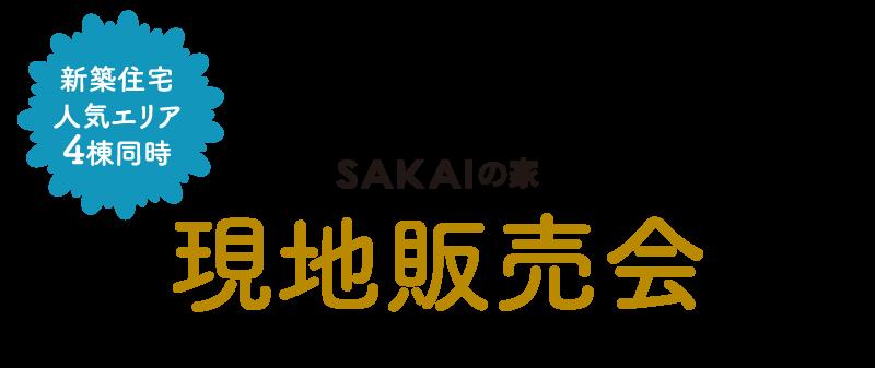 SAKAIの家 現地販売会
