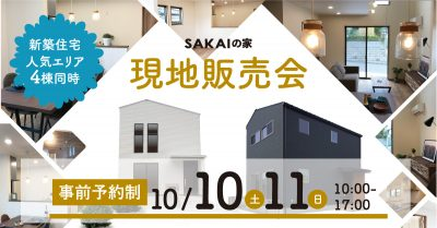 【SAKAIの家】新築建売4棟同時 現地販売会