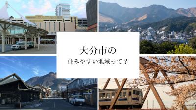 大分市の住みやすい地域ってどこ?住むならどの街?