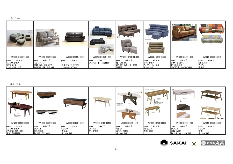 SAKAI株式会社のSAKAIの家の選べる家具プランのパンフレット ソファー テーブル|大分不動産情報サービス