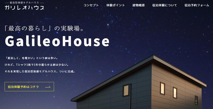 坂井建設モデルハウス ガリレオハウス
