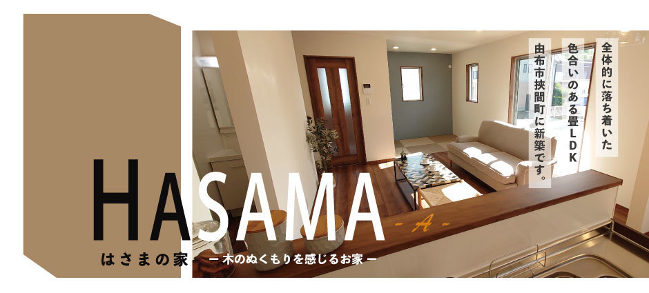 大分不動産ランキング|由布市狭間のSAKAIの家A棟|大分不動産情報サービス
