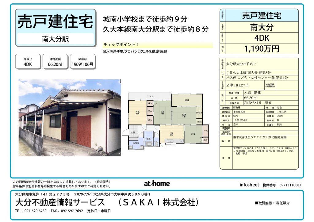 竹の上の平屋中古住宅の物件資料の画像