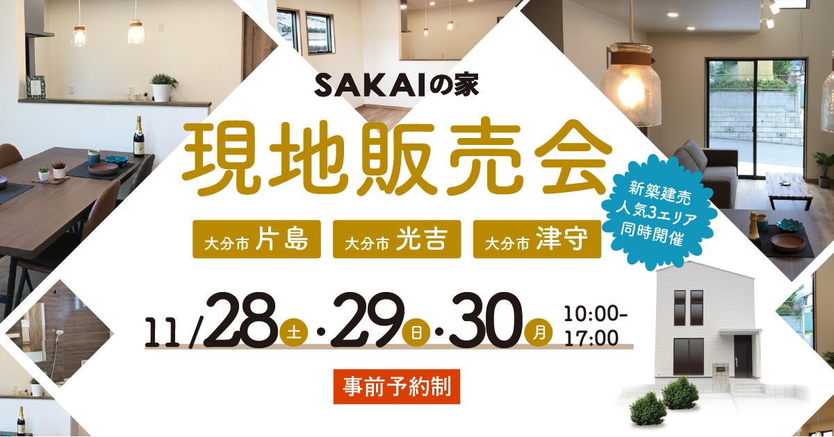 SAKAIの家 大分市光吉・片島・津守 現地販売会|大分不動産情報サービス