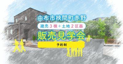 【SAKAIの家】3棟分譲開始!新築建売見学会 in 由布市挾間町赤野