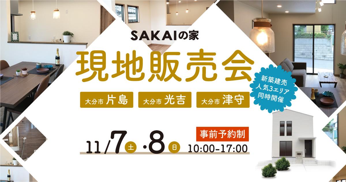 大分市光吉、片島、津守の3エリア4棟の新築建売住宅「SAKAIの家」現地販売会2020.11.7-8|大分不動産情報サービス