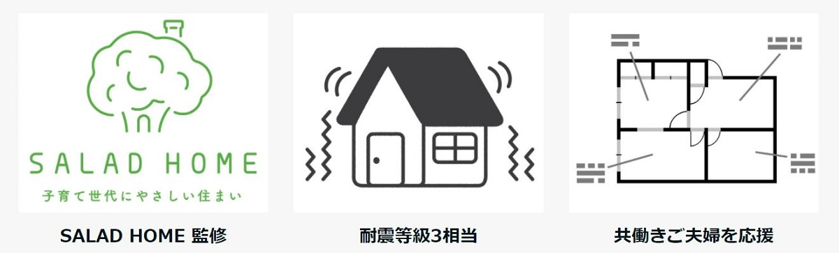 大分の新築建売住宅SAKAIの家仕様