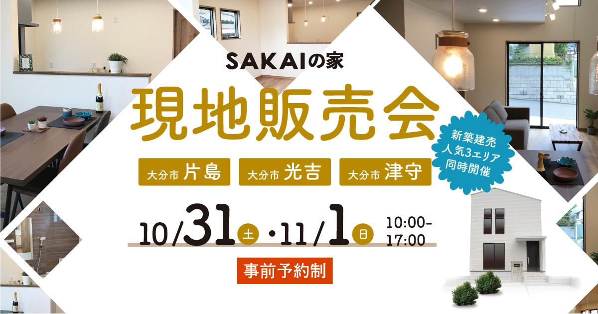 大分市光吉、片島、津守の3エリア合計4棟新築建売住宅「SAKAIの家」現地販売会10月|大分不動産情報サービス